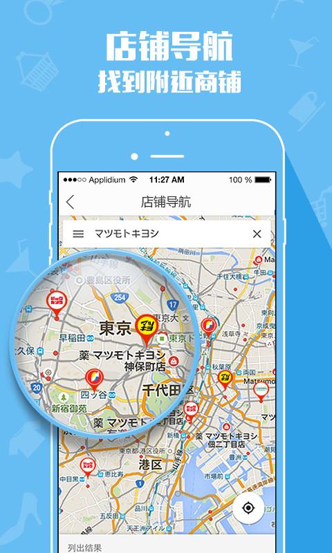 日本购物扫一扫软件截图4