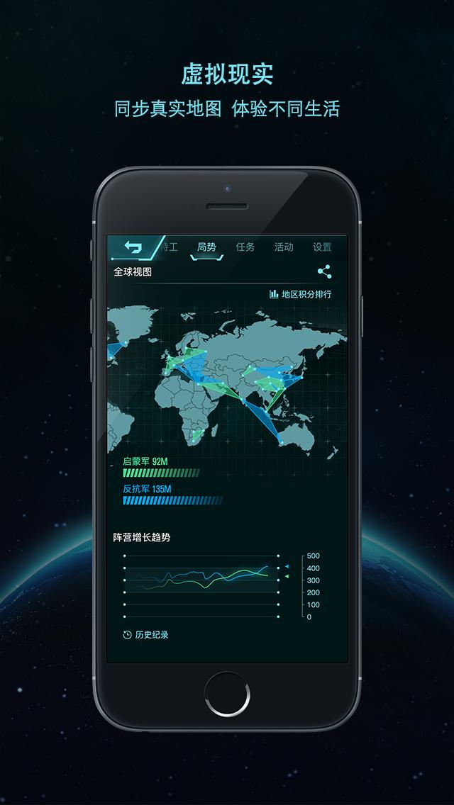 地球入侵软件截图1