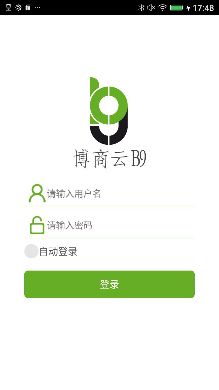 博商云B9软件截图0