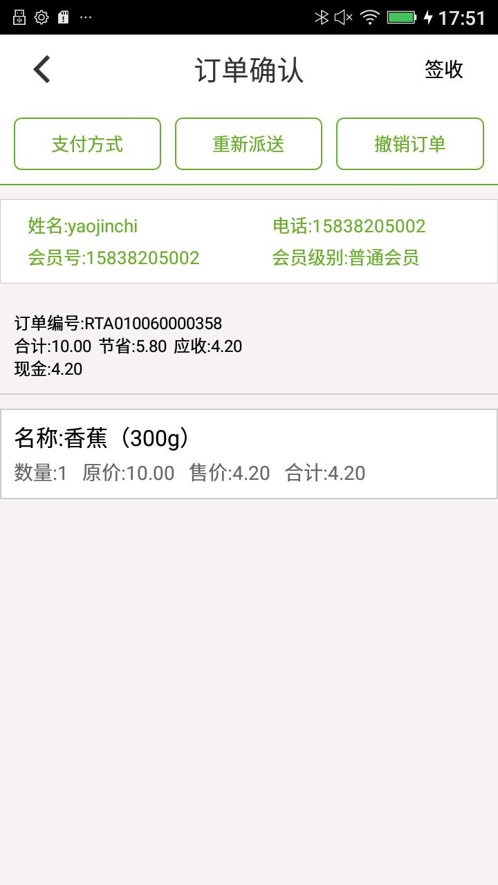 博商云B9软件截图3