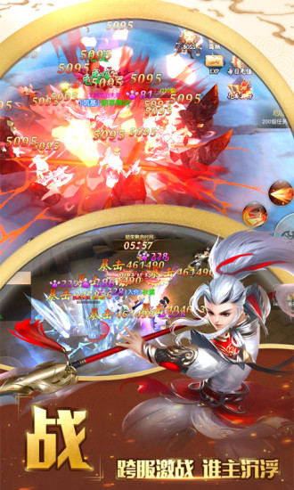 炼狱战神 :仙侠修仙游戏软件截图0