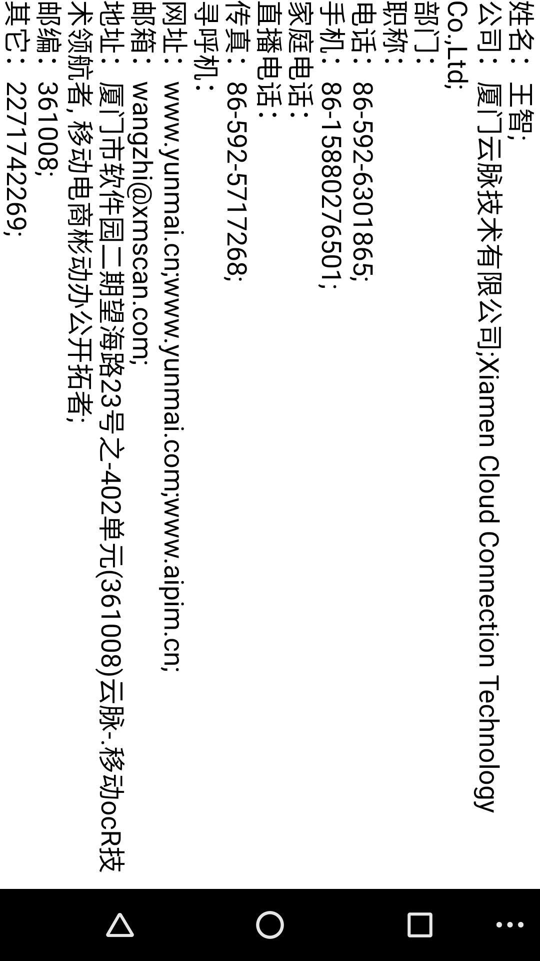 云脉OCR云识别软件截图3