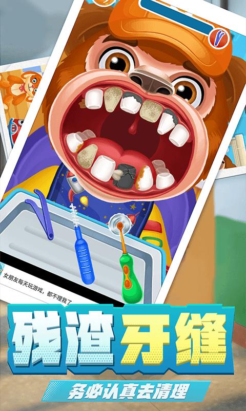 孩子牙疼怎么办软件截图3