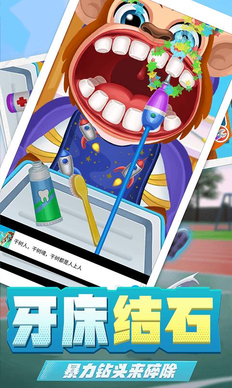 孩子牙疼怎么办软件截图4