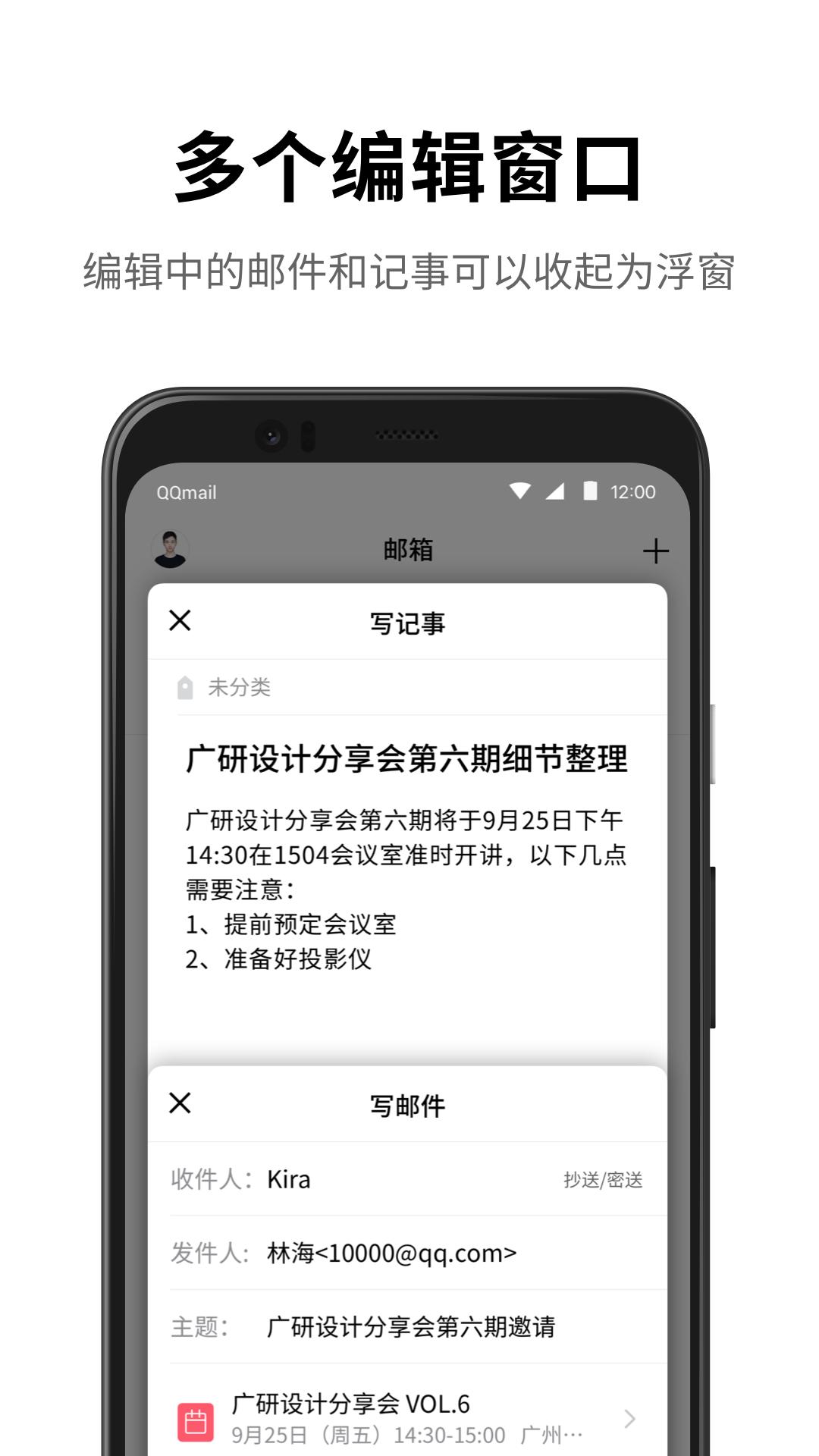 QQ邮箱软件截图4