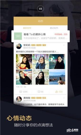 Only婚恋交友app软件截图2