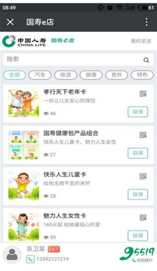 国寿e店软件截图1