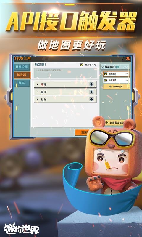 迷你世界-好玩的沙盒游戏软件截图3