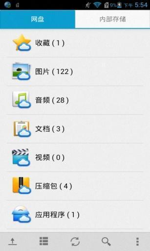 华为手机文件管理器软件截图1