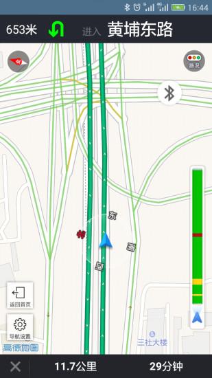 车载助手软件截图3