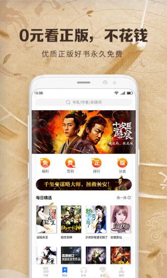 中文书城软件截图1