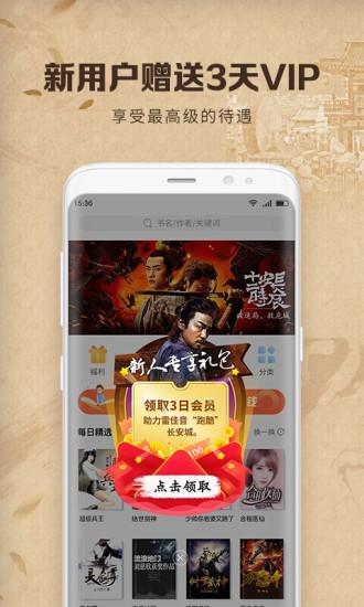 中文书城软件截图2