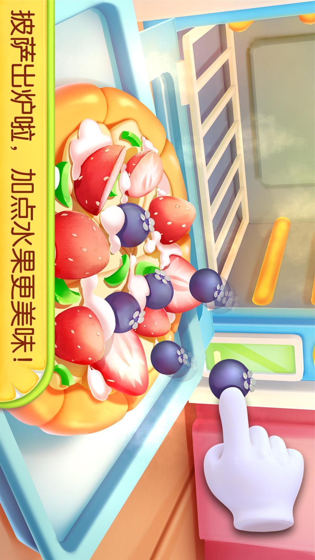 奇妙蛋糕店软件截图3
