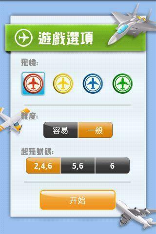 飞行棋软件截图0