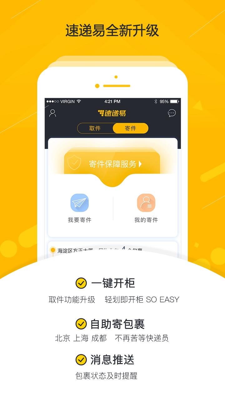 中邮速递易软件截图0