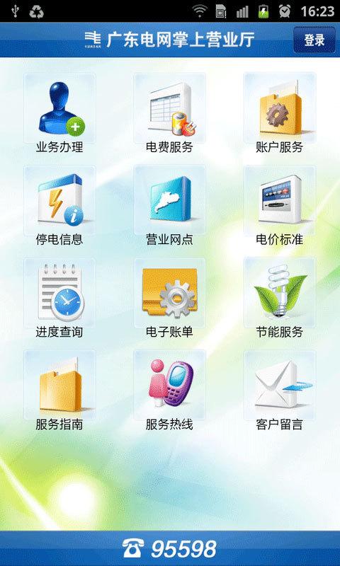 广东电网软件截图0