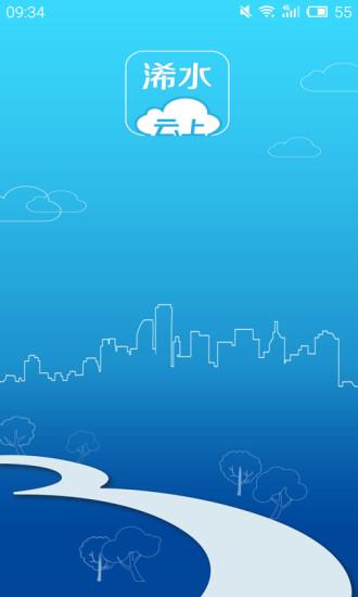 云上浠水软件截图0