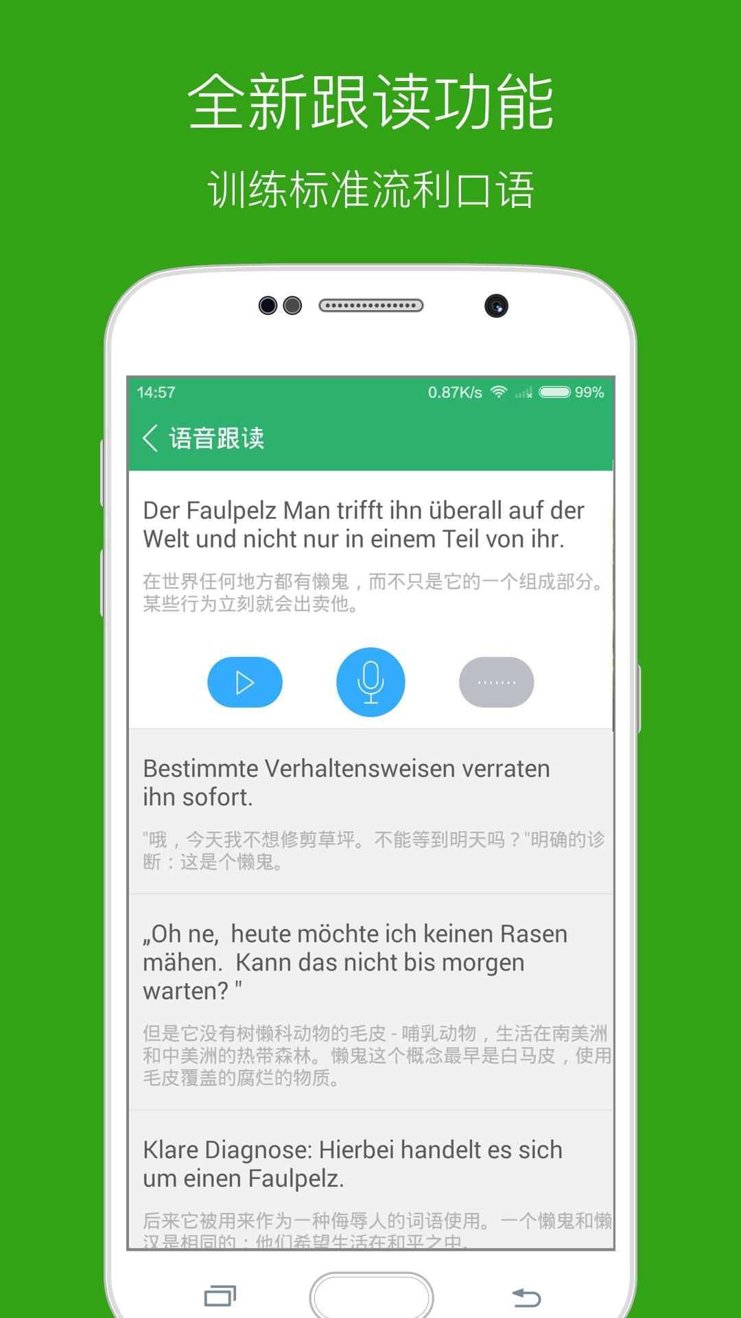 每日德语听力软件截图3