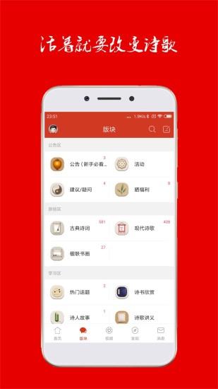 诗歌中国软件截图2
