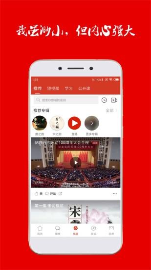 诗歌中国软件截图3