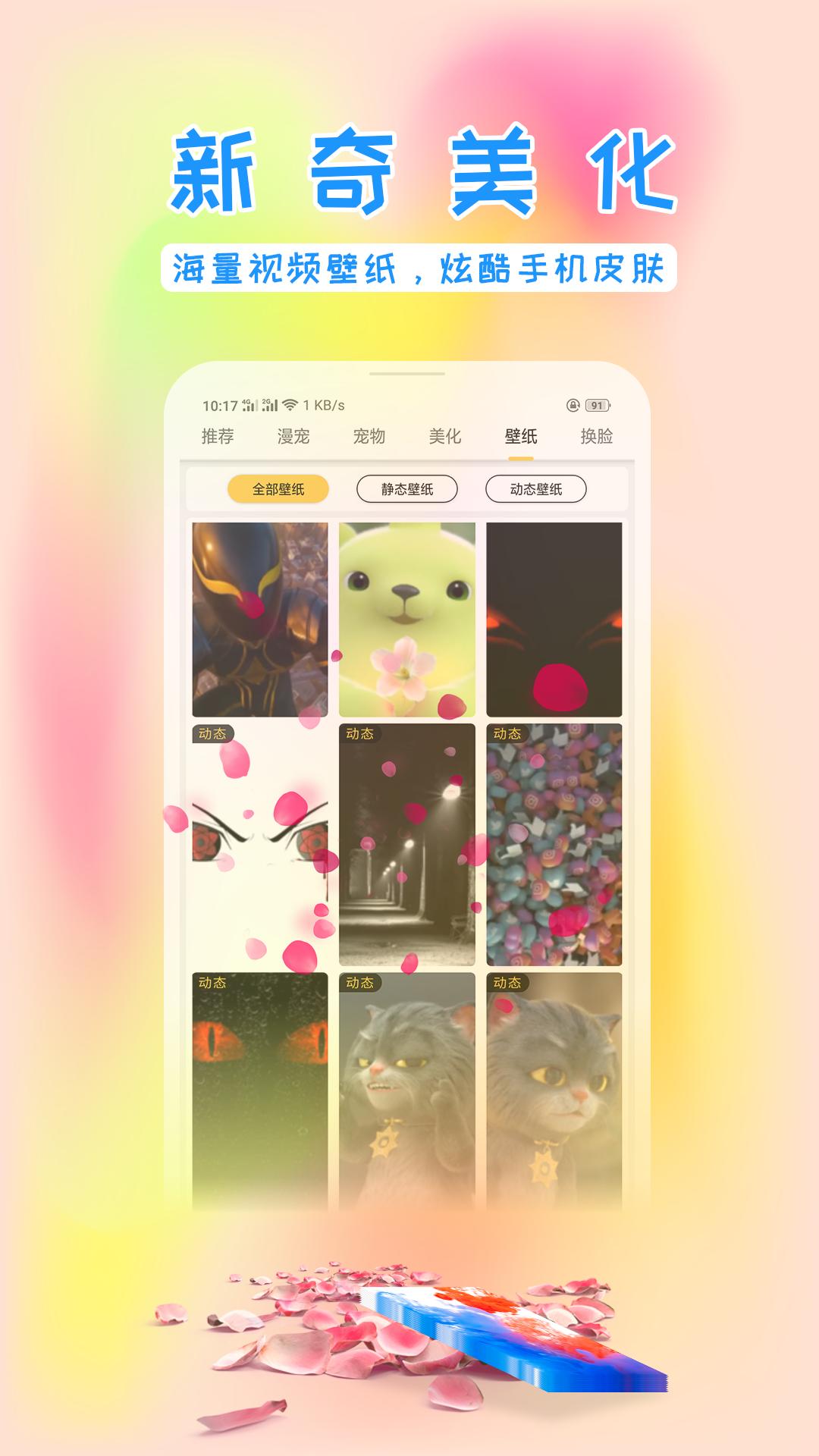 咪萌桌面宠物软件截图4