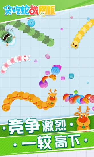 贪吃蛇战网版软件截图2
