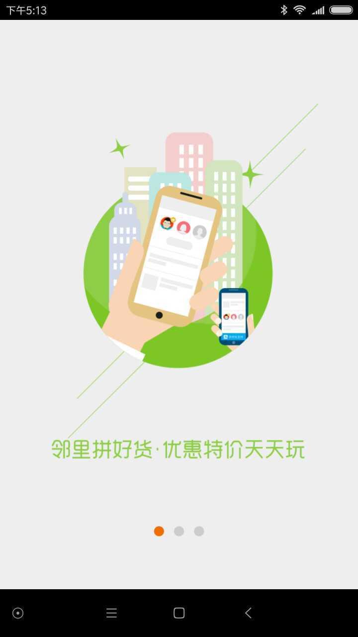 腾云社区软件截图0