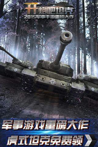开炮吧坦克软件截图0