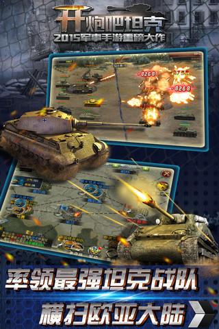 开炮吧坦克软件截图4