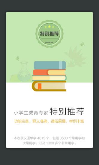 小学生新华字典软件截图1