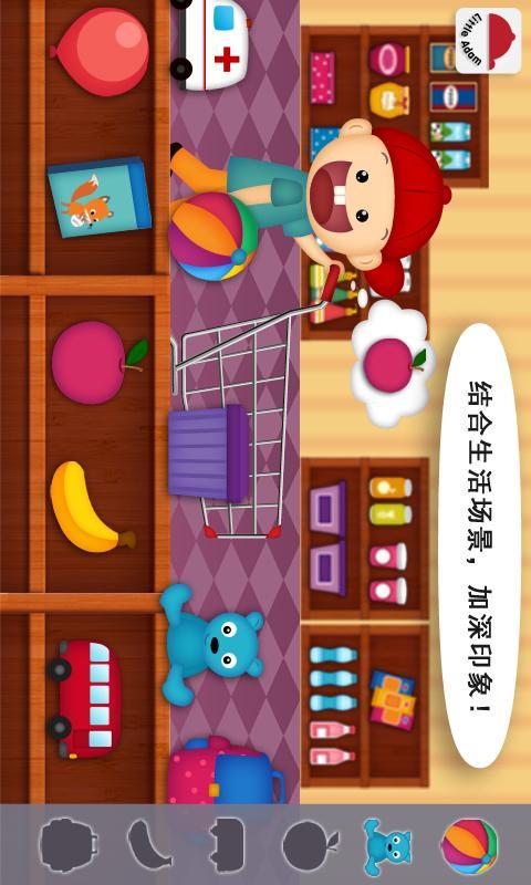 阳阳儿童英语早教课程软件截图3