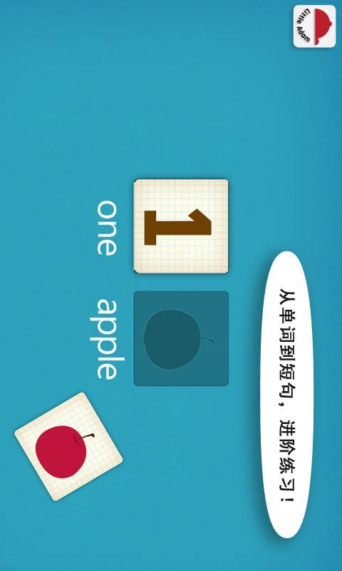 阳阳儿童英语早教课程软件截图4