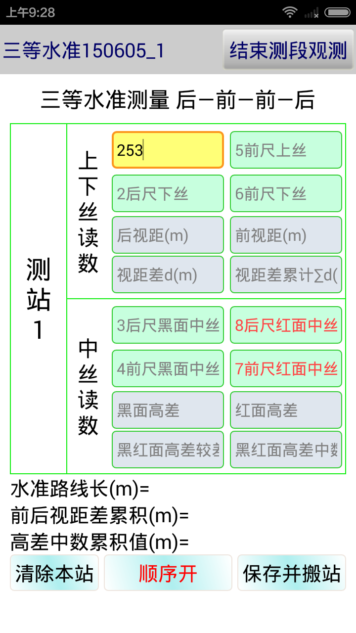 水准测量Pro软件截图2