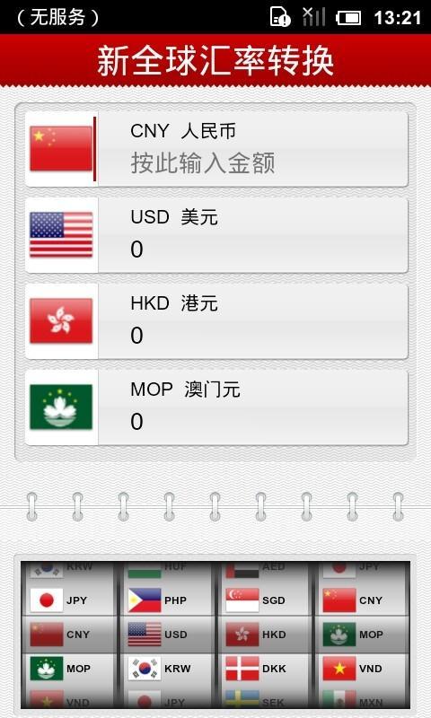 新全球汇率转换软件截图0