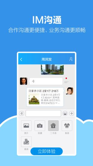 手机梵讯软件截图4