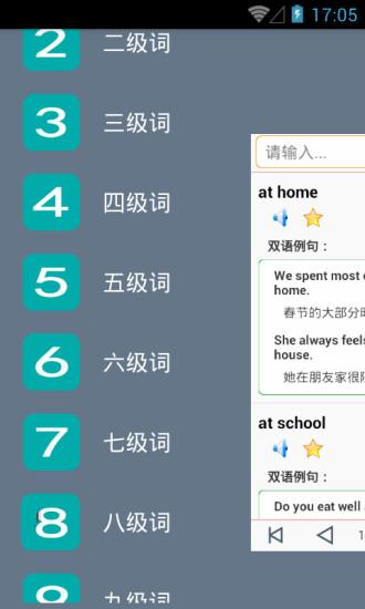 汉英双译软件截图2