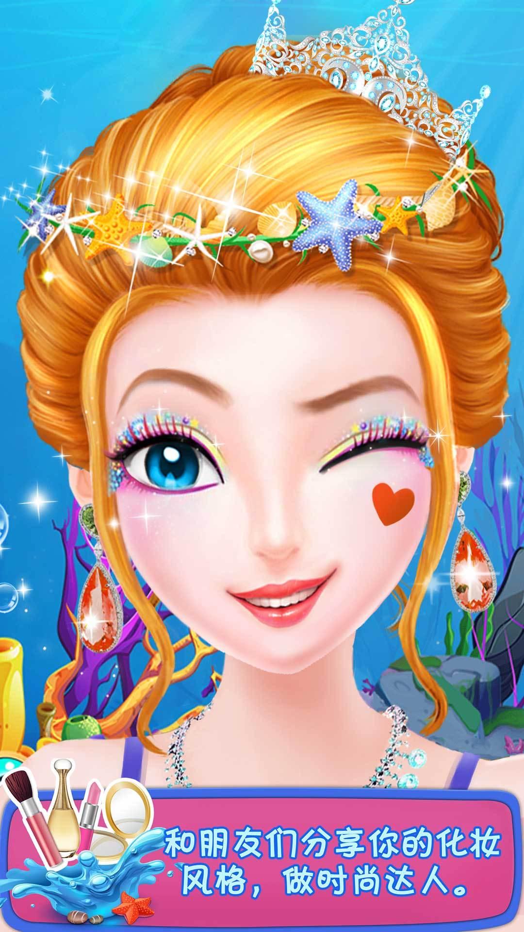 美人鱼公主软件截图3
