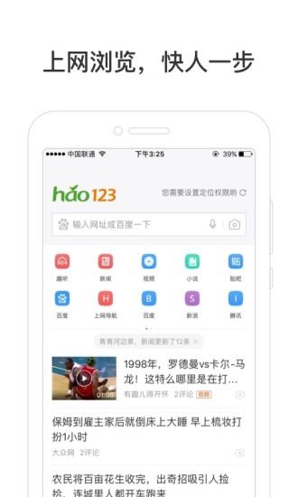 hao123上网导航软件截图1