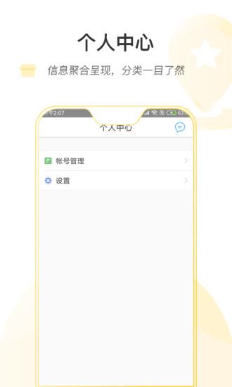 金华中医软件截图3