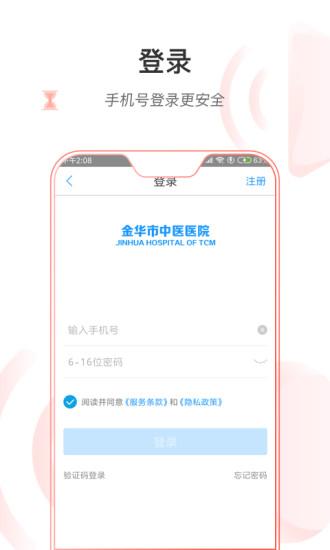 金华中医软件截图4