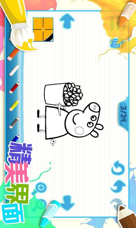 儿童画画游戏软件截图3