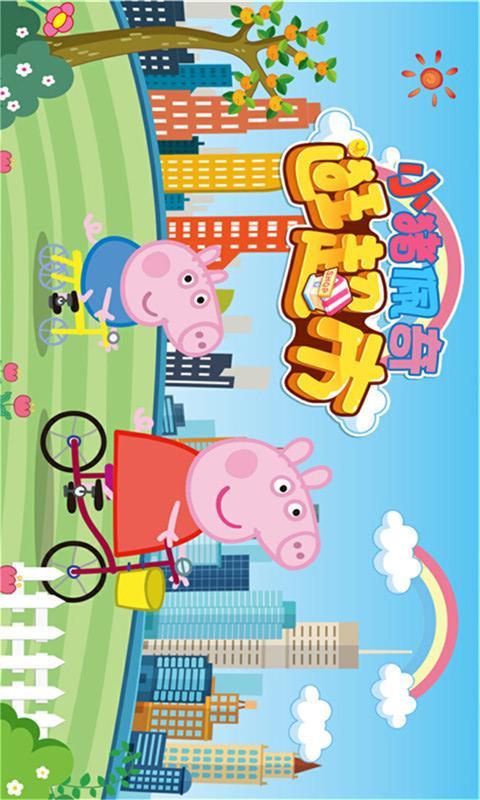 小猪佩奇逛超市软件截图0