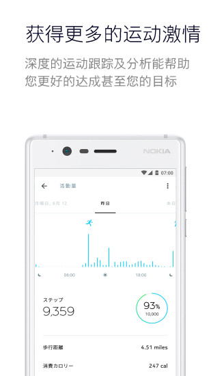 Nokia健康伴侣软件截图3