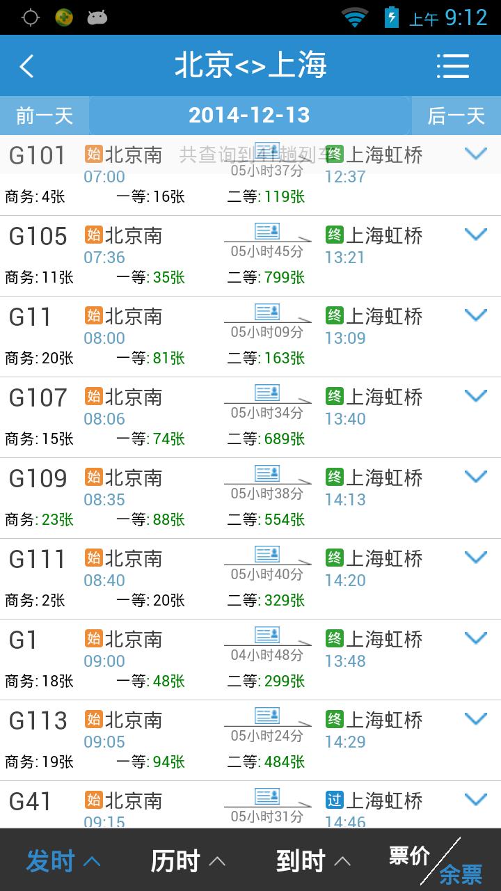 铁路12306软件截图3
