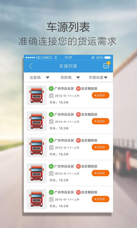易调货车软件截图0