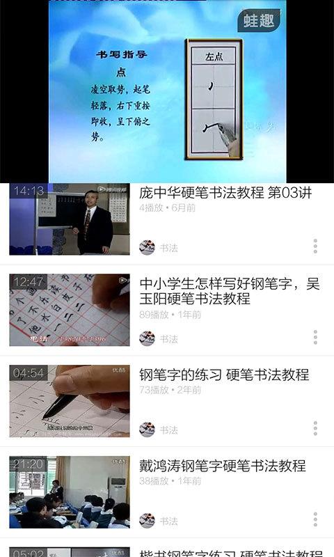 硬笔书法教程软件截图4