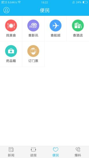 中原铁道报软件截图3
