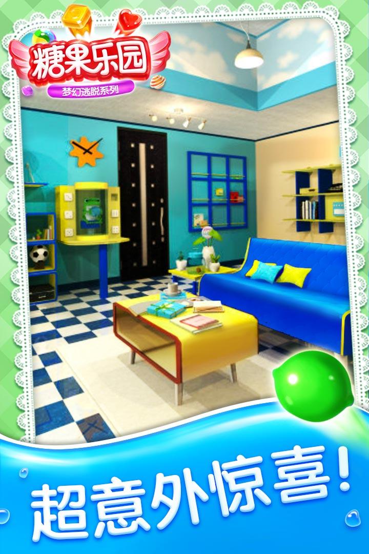 密室逃脱糖果乐园软件截图4