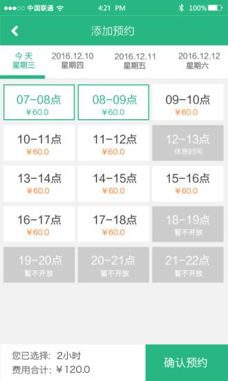 广西驾车宝·约教版软件截图4