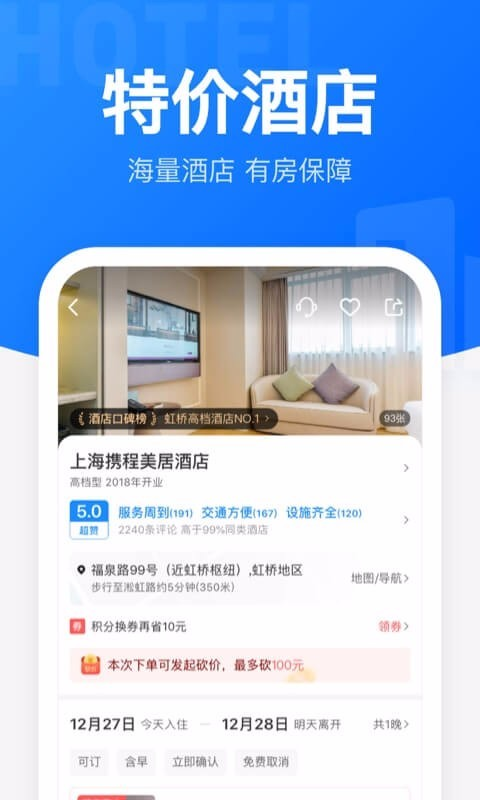 智行火车票12306高铁抢票软件截图2